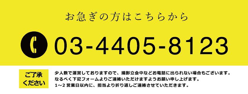 03 4405 8123