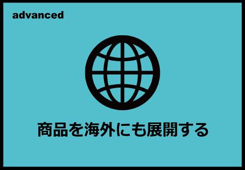 商品を海外にも展開する – 翻訳オプション –
