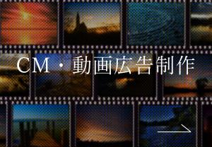 CM・動画広告制作イメージ